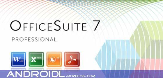 ویرایشگر حرفه ای آفیس OfficeSuite Pro 7 + (PDF & HD) v7.0.1166